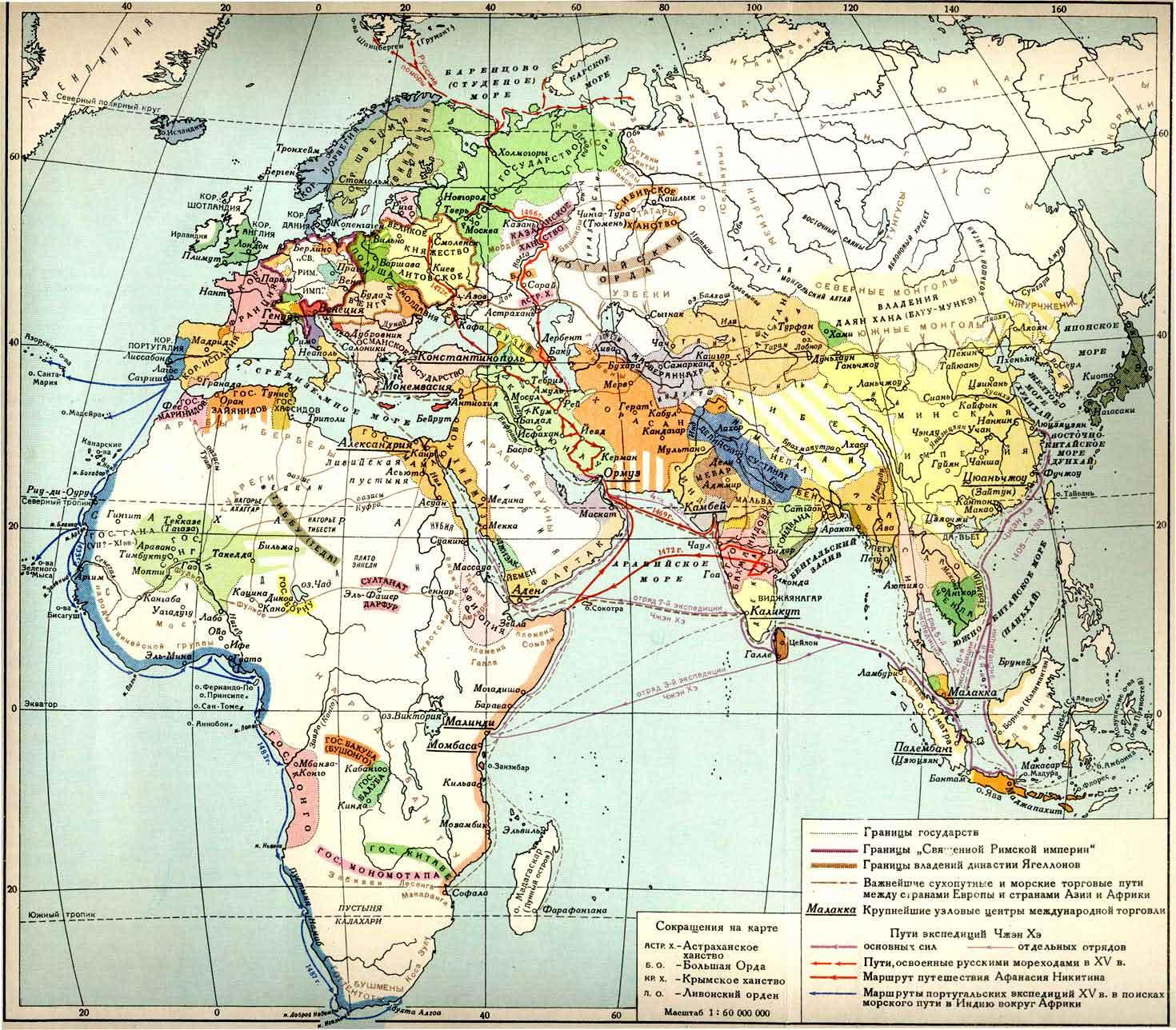 растение первые колонии европейцев в америке азии африке ряда международных